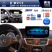 【JHY】2009~16年BENZ E-Class W212專用10.25吋G6系列安卓主機*導航+ZLink+8核心6+64G