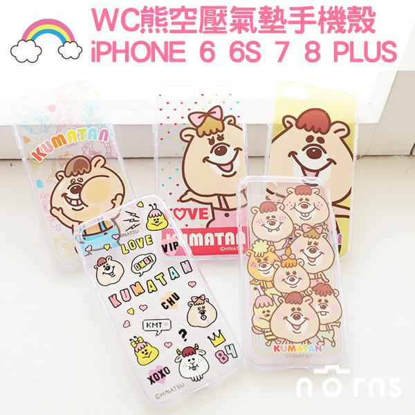 【WC熊空壓氣墊手機殼 iPHONE 6 6S 7 8 PLUS】Norns 正版 KUMATAN TPU軟殼 透明保護套