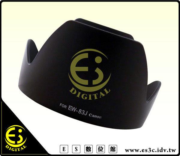 ES數位 Canon EW-83J EF-S 17-55mm F2.8 IS USM 太陽罩 遮光罩 EW83J