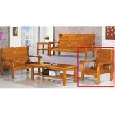 沙發 PK-620-2  503型柚木組椅主人椅(不含茶几)【大眾家居舘】