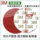 3M吸盤救星~圓形直徑7公分,防水耐高溫,黏的更緊不脫落