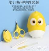 嬰兒指甲剪套裝寶寶神器剪刀新生兒專用防夾肉指甲鉗用品嬰幼兒童 小天使