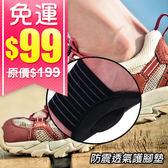 (99免運) 防震透氣減低無名腳痛護腳墊【2個/組】