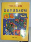 【書寶二手書T8/少年童書_QCB】美麗的壁報&壁飾