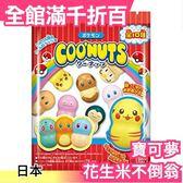 【寶可夢-紅色】日版 Coonuts Pokemon 不倒翁 扭蛋 盒玩 食玩 玩具 抽抽樂公仔 全十種【小福部屋】