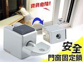 【五金】安全鋁門窗固定具,有效降低墜樓意外~