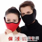 口罩冬季女保暖防寒透氣加厚護耳韓版男潮款騎行時尚可清洗易呼吸 快意購物網