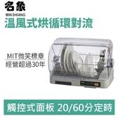 名象 TT-866 溫風 乾燥 烘碗機