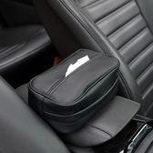 汽車用紙巾盒椅背掛式車載餐巾紙盒創意坐式皮革抽紙盒套車內用品 艾尚旗艦店