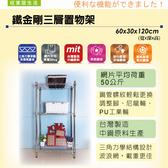 鐵力士架波浪架60x30x120cm 三層置物架層架收納櫃展示架鍍鉻鐵架貨架展示架【旺家居 】