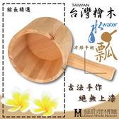 檜木水瓢 方型把水瓢 原木水瓢 木製水勺 榫接水瓢 檜木水勺 台灣檜木 原木水勺 檜木居家生活