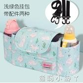 嬰兒車掛包多功能通用傘車童車收納袋大容量寶寶手推車掛袋置物袋 蘿莉新品