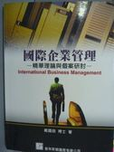 【書寶二手書T7/大學商學_PHF】國際企業管理-精華理論與個案研討_戴國良_4/e_有光碟