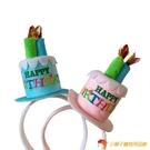 狗狗生日帽蛋糕發箍派對裝扮寶寶生日發箍寵物帽子裝扮【小獅子】