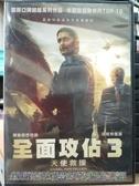 挖寶二手片-C40-正版DVD-電影【全面攻佔3:天使救援】-傑瑞德巴特勒 摩根費里曼(直購價)