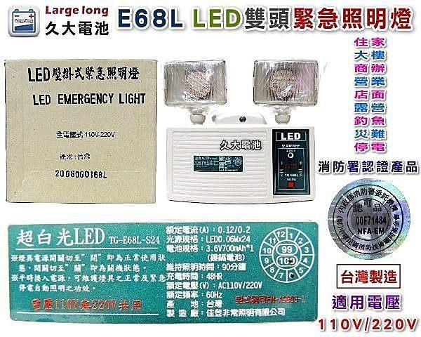 【久大電池】消防署認證 TG-E36L LED 雙頭緊急照明燈 消防檢查/停電/災難 台灣製品質保證