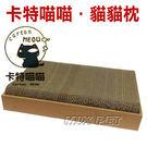 ◆MIX米克斯◆卡特喵喵-貓貓枕(厚實瓦楞紙板)、結構扎實、耐用少屑、MIT台灣製造