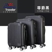 【American Traveler】ABS 超輕量菱紋抗刮行李箱 三件組(尊爵黑)旅行箱 拉桿箱 收納箱 行李篋