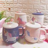 正韓卡通獨角獸陶瓷杯軟妹女可愛馬克杯簡約帶蓋少女心情侶水杯子萬聖節,7折起