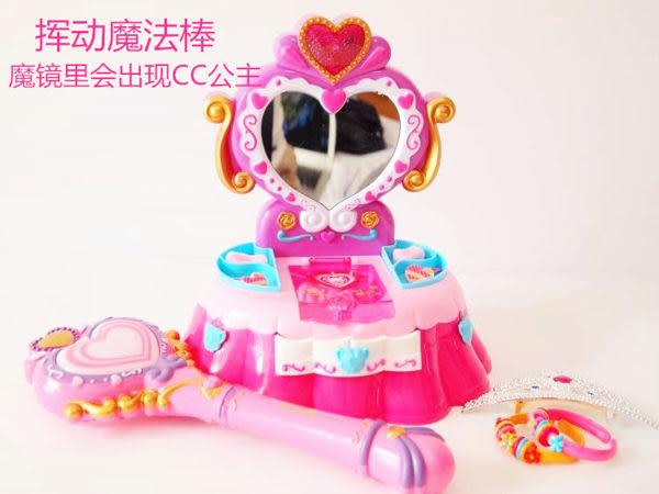 *粉粉寶貝玩具*挪拉馬修月兒公主梳妝台 閃光棒魔法棒~家家酒 公主遊戲