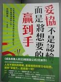 【書寶二手書T1/財經企管_HHY】妥協不是認輸,而是將想要的贏到手:日本最有趣導演水到渠