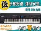 【金聲樂器】Roland RD-800 電鋼琴 分期零利率 贈多樣好禮 RD800