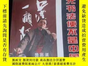 二手書博民逛書店魯振漢書法集罕見W3Y99 魯振漢書法集 魯振漢書法集 出版20