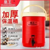 大容量奶茶桶保冷保溫熱水桶咖啡果汁豆漿飲料桶開水桶涼茶桶商用 JY10596【Pink 中大尺碼】