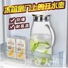 家用大容量晾白開水瓶耐熱高溫涼水壺防爆玻璃冷水壺茶壺涼水杯扎『摩登大道』
