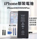 【coni shop】iPhone4/4s/5/5s/6s/6/7Plus 全新電池 保證原廠品質 零循環 附背膠 工具 獨立序號