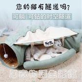 吉仔仔貓隧道寵物貓床貓咪通道滾地龍貓窩四季通用逗貓玩具可拆洗 居家物語