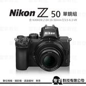 Nikon Z50 單鏡組 (Z 16-50mm VR) DX格式 微單眼相機 【平行輸入】ww