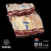 ㊣盅龐水產◇美國帶骨牛小排(原肉)◇每顆4kg~8kg不等◇售$700元/kg◇肉質紮實多汁 批發