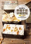 若山曜子的幸福手感冰藏甜點:保鮮袋╳烤盤!新手也能成功的免烤冰蛋糕與冰淇淋甜..