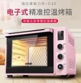 烤箱電烤箱家用烘焙蛋糕多功能全自動迷你40升小型烤箱大容量LX 玩趣3C