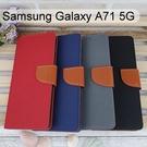 牛仔皮套 Samsung Galaxy A71 5G (6.7吋)
