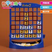 兒童益智桌面游戲 連成7Make 數學聚會桌游親子互動智力多人玩具  初語生活