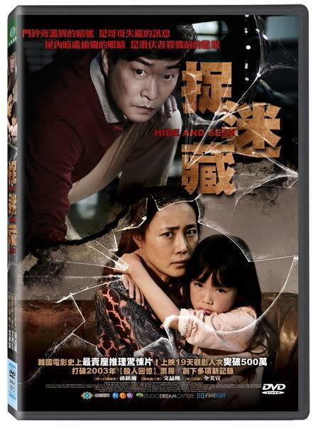 捉迷藏 DVD (購潮8)