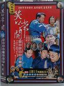 挖寶二手片-O06-056-正版DVD*相聲【笑口常開-怯拉車/DVD+CD】-相聲喜劇小品經典