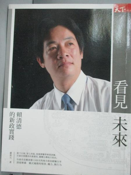 【書寶二手書T2/傳記_WGP】看見未來:賴清德的新政實踐_蕭富元