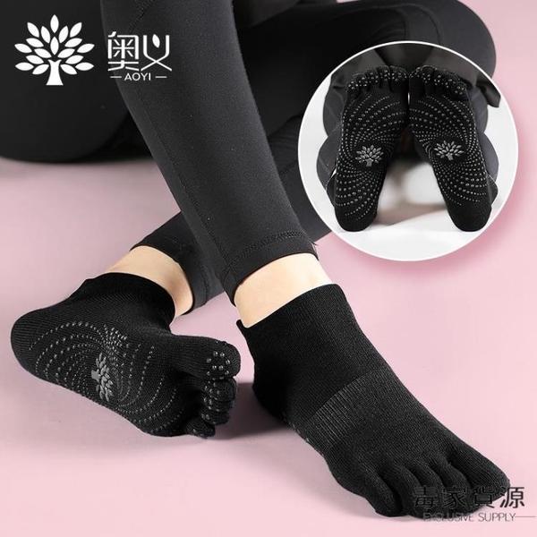 2雙 瑜伽襪子防滑專業女五指襪蹦床襪運動健身襪子【毒家貨源】