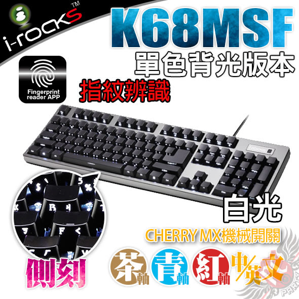 [ PC PARTY ] 艾芮克 i-Rocks K68MSF 指紋辨識 背光 機械式鍵盤 青軸 茶軸 紅軸  送C10鼠墊
