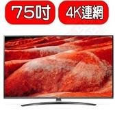 LG電視【75UM7600PWA】(含標準安裝)75吋4K電視金屬無邊框75UM7600