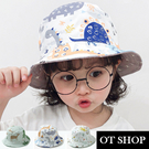 [現貨]男女童帽子 雙面設計漁夫帽 遮陽帽 恐龍 大象 動物 星星 海灘帽 防曬 旅遊 C5043 OT SHOP