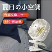 超大風力台式夾式二合一小風扇 學生宿舍寢室牀頭 夾子式 靜音可充電  多麗絲旗艦店
