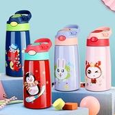 兒童保溫杯帶吸管兩用防摔便攜水壺卡通水杯【英賽德3C數碼館】