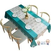 桌布 桌布防水防油防燙免洗北歐網紅餐桌布布藝長方形pvc茶几墊桌墊 多色 雙12提前購