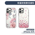 【Casetify】iPhone 12 Pro 輕量耐衝擊保護殼 手機殼 保護殼 輕薄 軍規級別 防摔殼