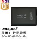 【24期0利率】贈無線滑鼠 enerpad AC42K 攜帶式直流電/交流電 行動電源 肯佳公司貨 可充筆電