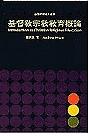 二手書《基督教宗教教育槪論 = Introduction to christian religious education》 R2Y ISBN:9623800177